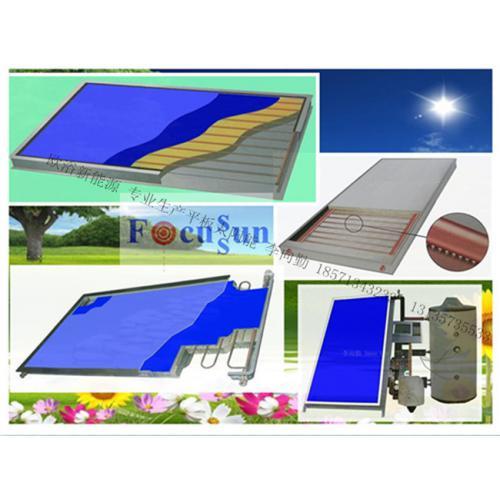 平板集热器太阳能集热器