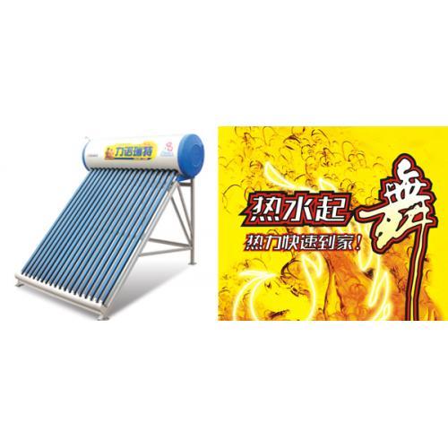 超级火凤凰太阳能热水器